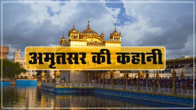 अमृत का सरोवर ; ये है अमृतसर : Best Visiting places in amritsar