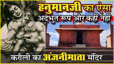 हनुमानजी का ऐसा रूप और कहीं नहीं है | करौली का अंजनी माता मंदिर | Anjani Mata Temple – Karauli