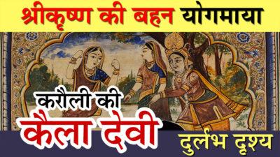 कैला देवी : यादवों की आराध्या और श्रीकृष्ण की बहन योगमाया का अवतार | Kaila Devi Temple Karauli