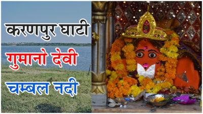 करणपुर की बीजासन माता, गुमानो देवी और चम्बल नदी | Karanpur Ghati | Gumano Devi | Bijasan Mata