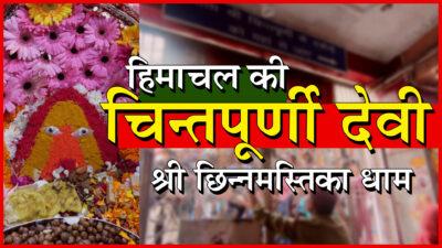 ये है चिन्तपूर्णी देवी मन्दिर का सत्य |Ride to North India| Chintpurni Devi Temple, Himachal