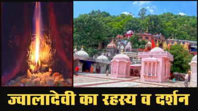 यहाँ अकबर ने भी मानी अपनी हार | Mata Jwala Devi Temple Kangra, Himachal Pradesh
