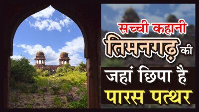 तिमनगढ़ के पारस पत्थर की असली कहानी | Timangarh Fort & Paras Patthar