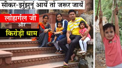 सीकर-झुंझुनू आएं तो जरूर देखें | A Family Trip to Lohargal and Kirodi Dhaam | Jhunjhunu | Rajasthan
