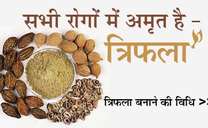 सभी रोगों में अमृत है – 'त्रिफला', Benefits and Side Effects of Triphala in Hindi