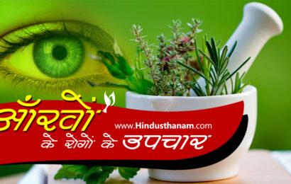 आँख में फूला, लाली, सूजन, रतौंधी व अन्य नेत्र रोगों का उपचार | Eye Diseases and Treatments in Hindi